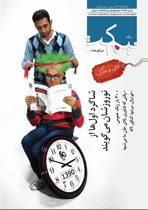 مجله مشاوره نیمکت ۶۸ اسفند ماه