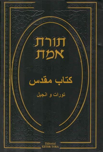 Image result for کتاب انجیل
