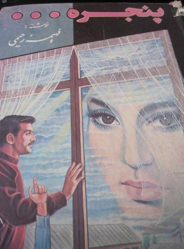 رمان پنجره نوشته فهمیه رحیمی